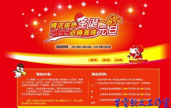 此次活动中国IT联盟商城将会拿出价值数百万元的现金券来回馈广大消费者,让每一个客户得到更多实惠。