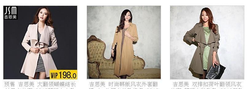 南韩时尚风潮来袭,吉思美春款首发惊喜连连