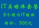 IT类媒体发布套餐8个国内主流IT类网站500元